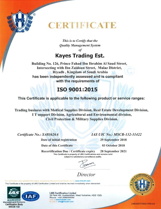 شهادة الأيزو ISO 9001: 2015